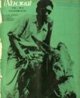 No. 0080 – 31 de Octubre de 1964